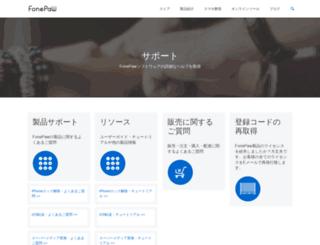 support.fonepaw.jp screenshot