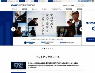 support.gmo.jp screenshot
