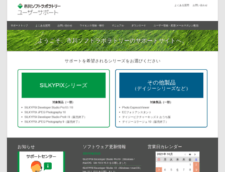 support.isl.co.jp screenshot