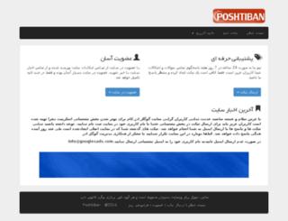 support.link1.ir screenshot