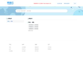 support.mingdao.com screenshot