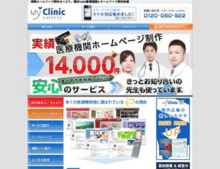support.myclinic.ne.jp screenshot