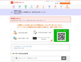 support.myjcom.jp screenshot