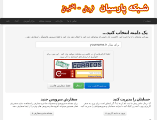 support.parsiannetwork.net screenshot