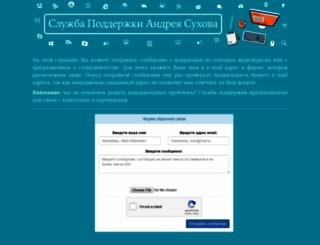 support.pcsecrets.ru screenshot