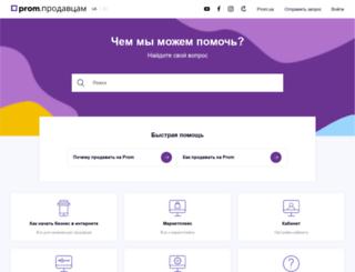 support.prom.ua screenshot