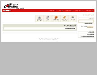 support.shabdiznet.com screenshot