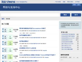 support.umeng.com screenshot