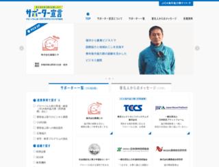 supporter.jica.go.jp screenshot