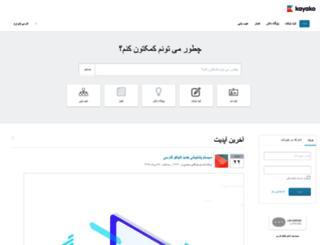 supportsms.ir screenshot
