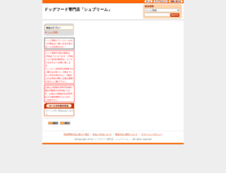 supreme1.shop-pro.jp screenshot
