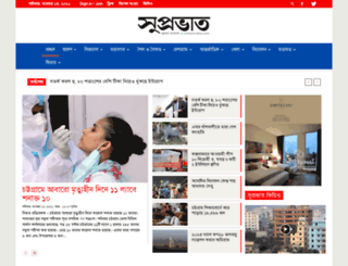 suprobhat.com screenshot