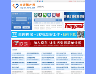 suqian.hbrc.com screenshot