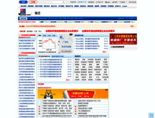 suqian.mysteel.com screenshot