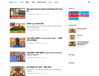 surendarbhatihistory.blogspot.in screenshot