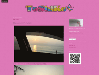 surftoshiko.blogspot.jp screenshot