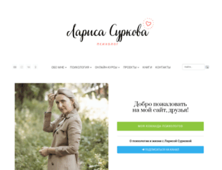 surkovainfo.ru screenshot