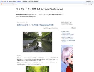 surroundterakoya.blogspot.com screenshot