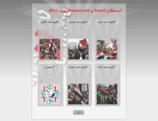 survey.panet.co.il screenshot