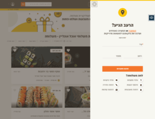 sushi.co.il screenshot