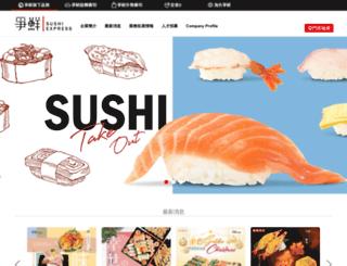 sushiexpress.com.hk screenshot