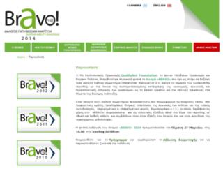 sustainabilityawards.gr screenshot