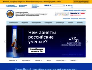 sutd.ru screenshot
