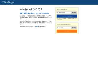 sute.jp screenshot