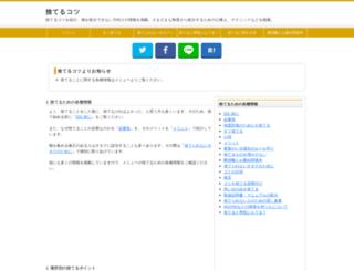 suteru.com screenshot