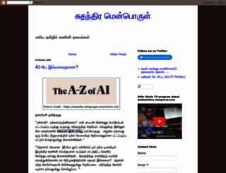 suthanthira-ilavasa-menporul.blogspot.com screenshot