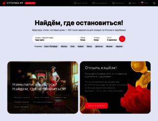 sutochno.ru screenshot