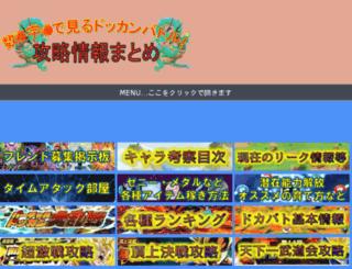 suuzidedokkan.main.jp screenshot