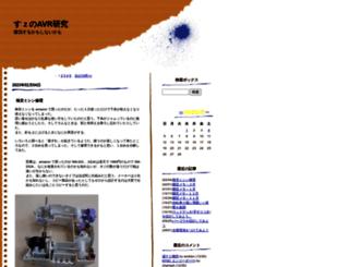 suz-avr.sblo.jp screenshot