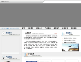 suzhan.com screenshot