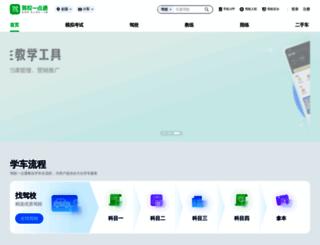 suzhou.jxedt.com screenshot