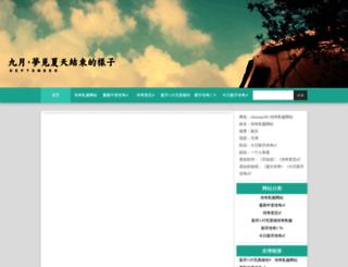 suzhouo.com screenshot