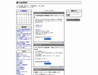 suzuhen.sblo.jp screenshot
