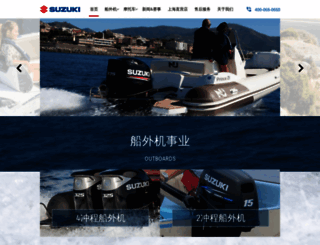 suzuki-china.com screenshot
