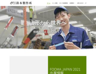 suzuki-ss.co.jp screenshot