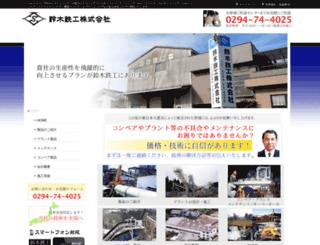 suzuki-tekkou.jp screenshot
