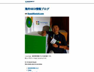 suzukikenichi.com screenshot