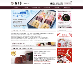 suzukitei.com screenshot
