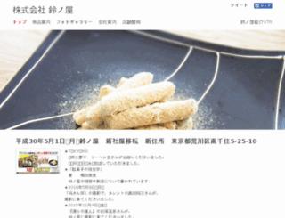 suzunoya.info screenshot