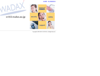 sv112.wadax.ne.jp screenshot
