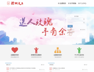 sva.org.cn screenshot