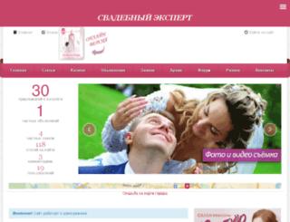 svadba-expert.com screenshot