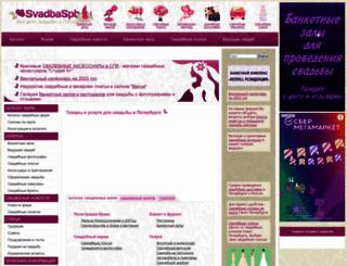 svadba.spb.ru screenshot