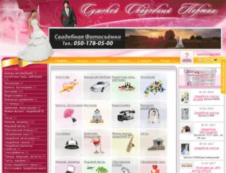 svadba.sumy.info screenshot