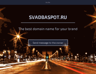 svadbaspot.ru screenshot