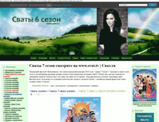 svat.tv screenshot